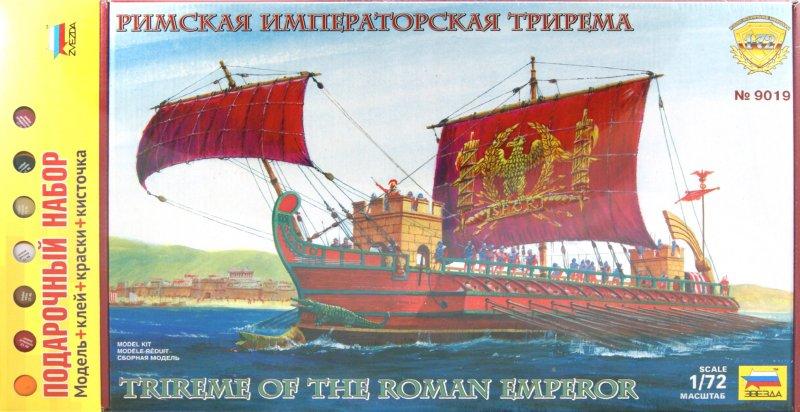 Иллюстрация 1 из 8 для Римская императорская трирема М:1/72 (9019) | Лабиринт - игрушки. Источник: Лабиринт