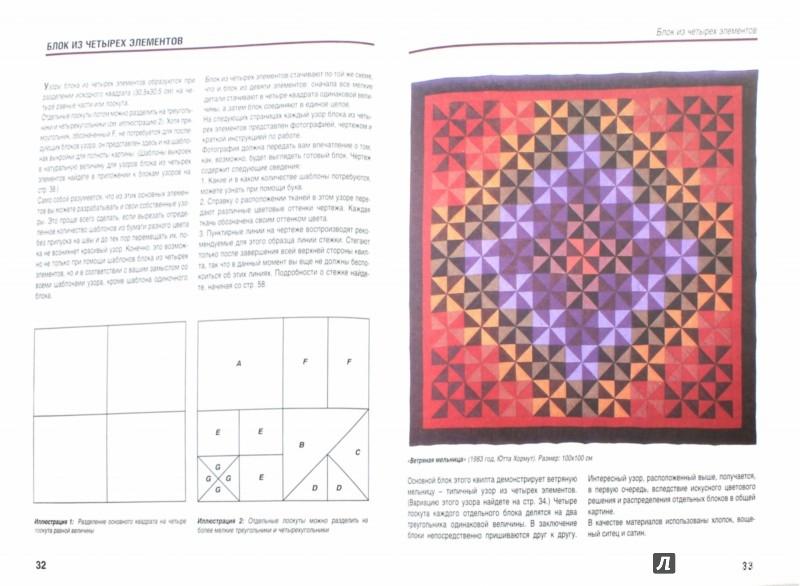 Иллюстрация 1 из 16 для Пэчворк и квилт: лоскутное шитье - Бригитта Штауб-Вахсмут | Лабиринт - книги. Источник: Лабиринт
