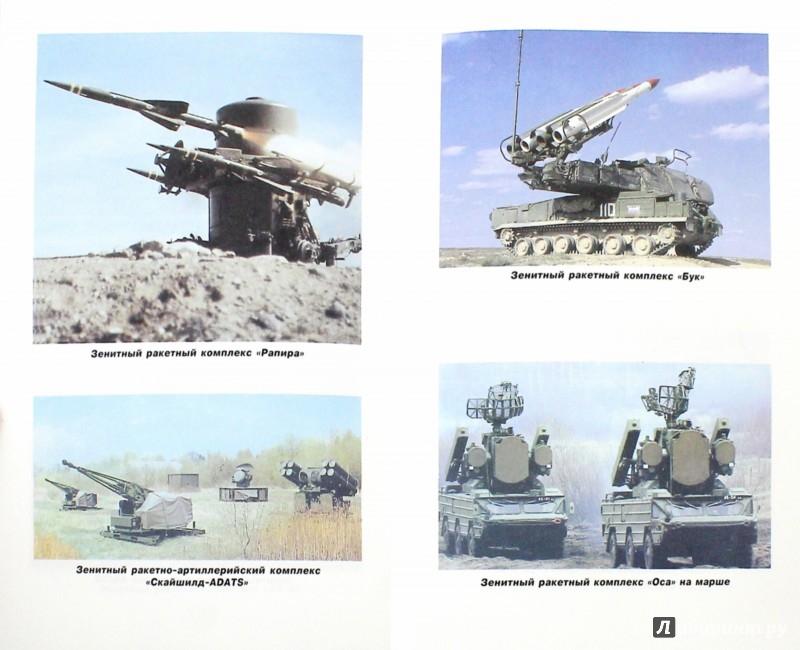 Иллюстрация 1 из 22 для Зенитные ракетные комплексы - Василин, Гуринович | Лабиринт - книги. Источник: Лабиринт