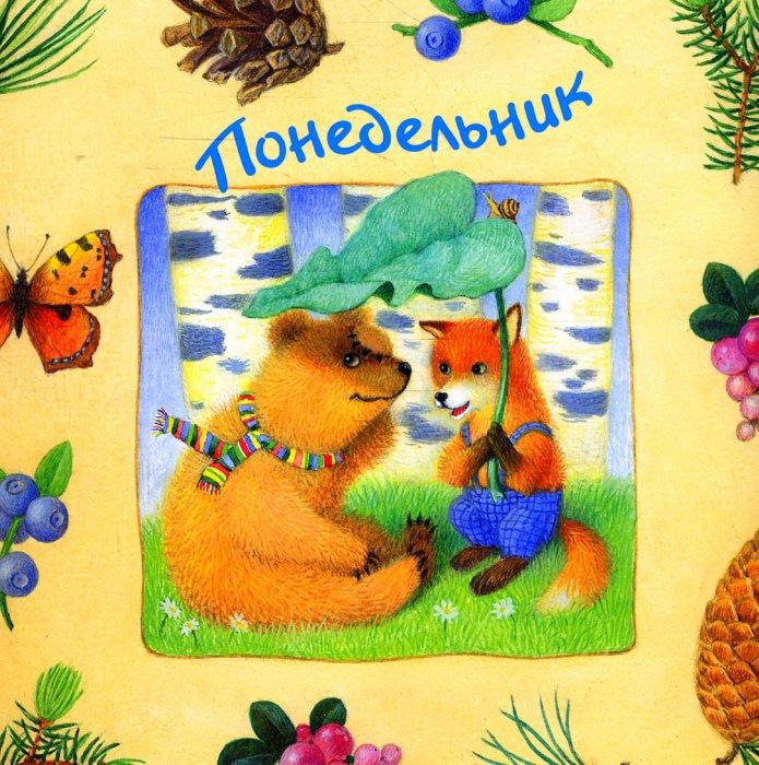 Иллюстрация 1 из 37 для В подарок малышу: Дневник медвежонка - Геннадий Цыферов | Лабиринт - книги. Источник: Лабиринт