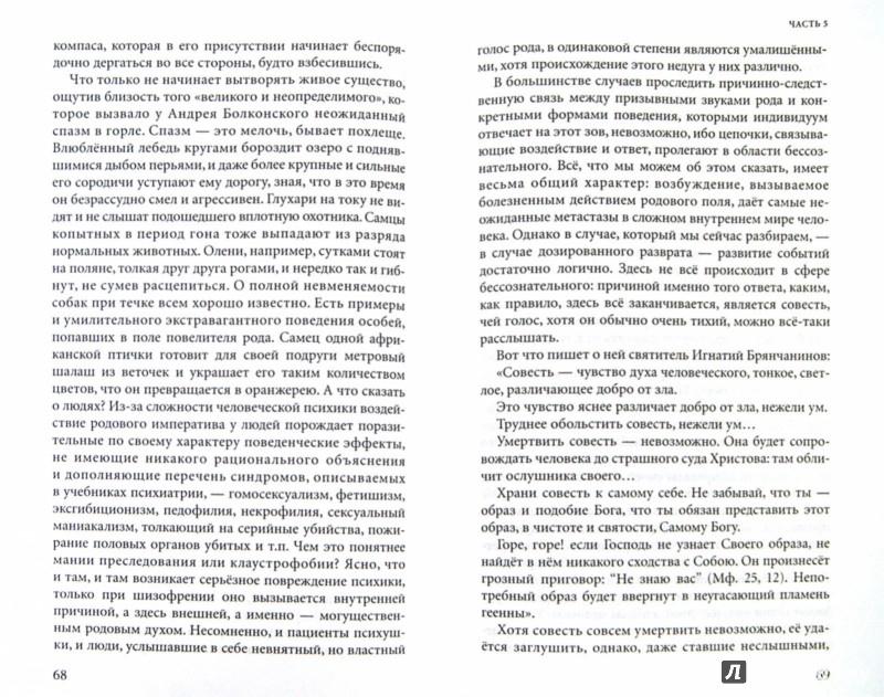 Иллюстрация 1 из 5 для Трактат о любви. Духовные таинства - Виктор Тростников | Лабиринт - книги. Источник: Лабиринт