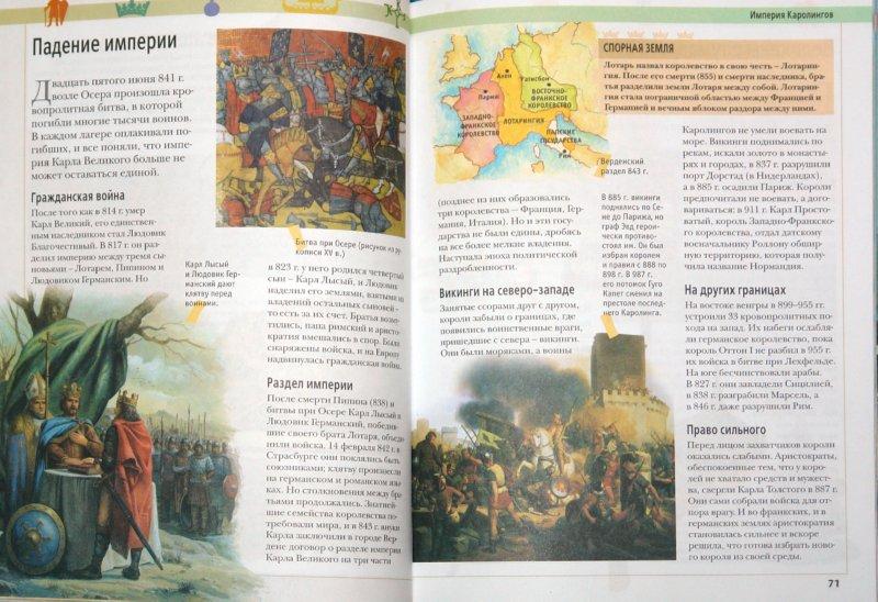 Иллюстрация 1 из 44 для Средние века - Доминик Жоли | Лабиринт - книги. Источник: Лабиринт