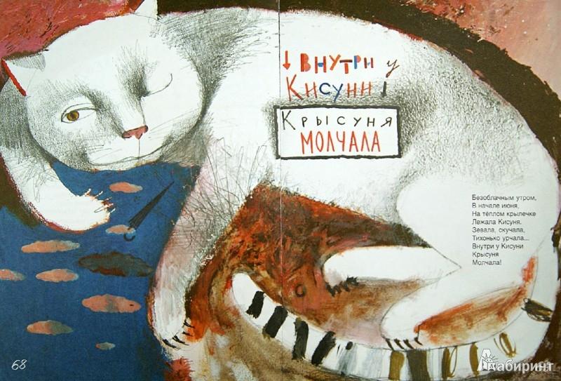 Иллюстрация 1 из 52 для Детское время: Стихи - Михаил Яснов | Лабиринт - книги. Источник: Лабиринт