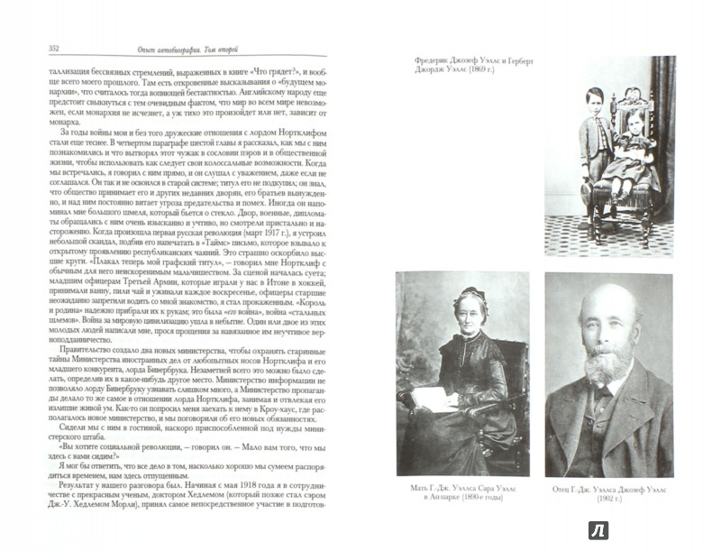 Иллюстрация 1 из 16 для Опыт автобиографии. Открытия и заключения одного вполне заурядного ума (начиная с 1866 года) - Герберт Уэллс | Лабиринт - книги. Источник: Лабиринт