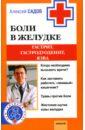 Садов Алексей Боли в желудке. Гастрит, гастродуоденит, язва