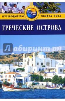 Греческие острова. Путеводитель