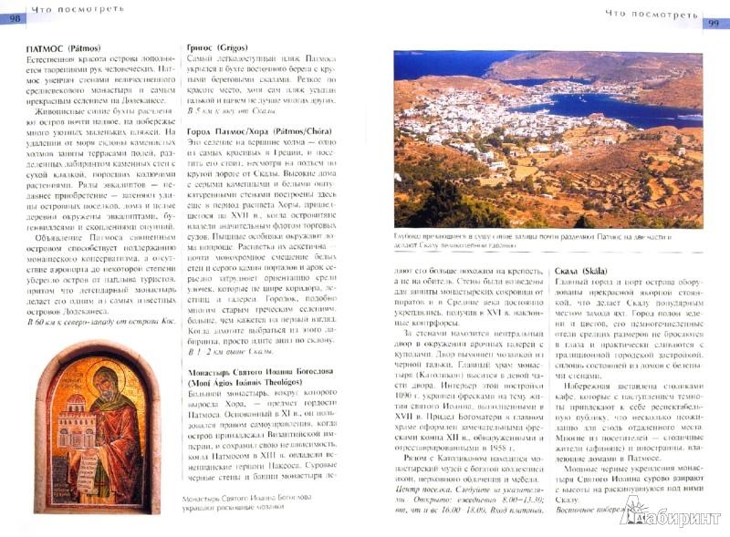 Иллюстрация 1 из 13 для Греческие острова. Путеводитель - Робин Голди | Лабиринт - книги. Источник: Лабиринт