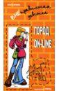 Обложка ВНЕправильная девчонка: Город ON-LINE