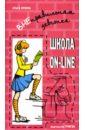 Обложка ВНЕправильная девчонка: Школа ON-LINE
