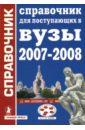 Справочник для поступающих в высшие учебные заведения: 2007-2008
