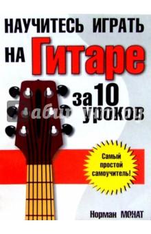 Научитесь играть на гитаре за 10 уроков книги попурри научитесь играть на фортепиано за 10 уроков 9 е изд