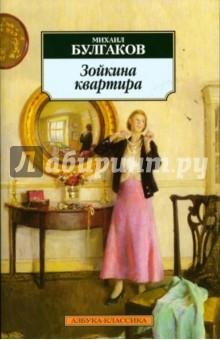 Зойкина квартира
