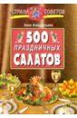Кондратьева Алла 500 праздничных салатов 50 рецептов новогодний праздничный стол isbn 978 5 699 75049 8