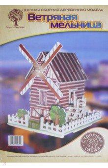 Деревенская мельница: Сборная модель