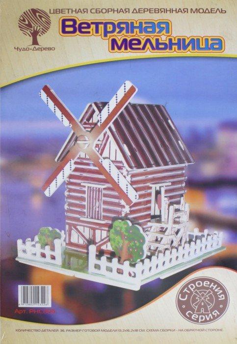 Иллюстрация 1 из 9 для Ветряная мельница (цветная) | Лабиринт - игрушки. Источник: Лабиринт