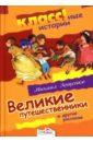 Зощенко Михаил Михайлович Великие путешественники и другие рассказы сборник великие мятежи
