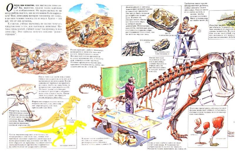 Иллюстрация 1 из 18 для Динозавры - Джон Веско | Лабиринт - книги. Источник: Лабиринт