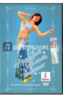 Арабский танец живота: Основы импровизации (DVD)