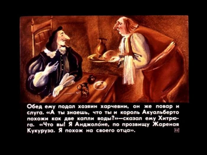 Иллюстрация 1 из 15 для Наши добрые сказки 5: Диафильмы - Шаров, Грибачев   Лабиринт - . Источник: Лабиринт