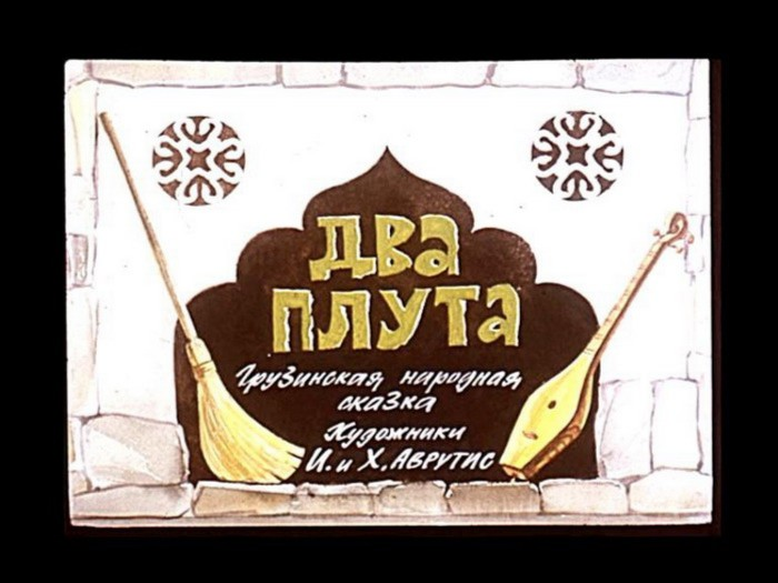 Иллюстрация 1 из 9 для Наши добрые сказки 9: Диафильмы (DVD-Box) - Орасио Кирога | Лабиринт - видео. Источник: Лабиринт