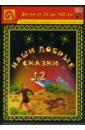 Обложка Наши добрые сказки 12: Диафильмы (DVD-Box)