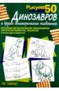 Эймис Ли Дж. Рисуем 50 динозавров и других доисторических животных