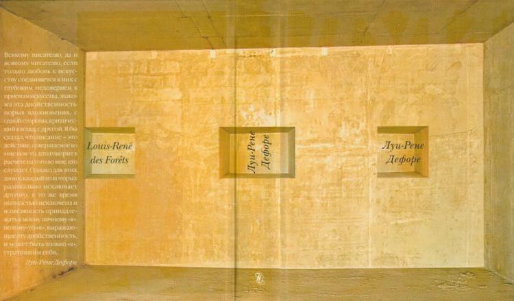 Иллюстрация 1 из 6 для Болтун. Детская комната. Морские мегеры - Луи-Рене Дефоре | Лабиринт - книги. Источник: Лабиринт