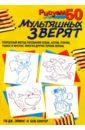 Эймис Ли Дж. Рисуем 50 мультяшных зверят ли эймис рисуем 50 известных персонажей комиксов