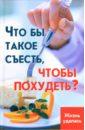 Лавров Николай Николаевич Что бы такое съесть, чтобы похудеть?