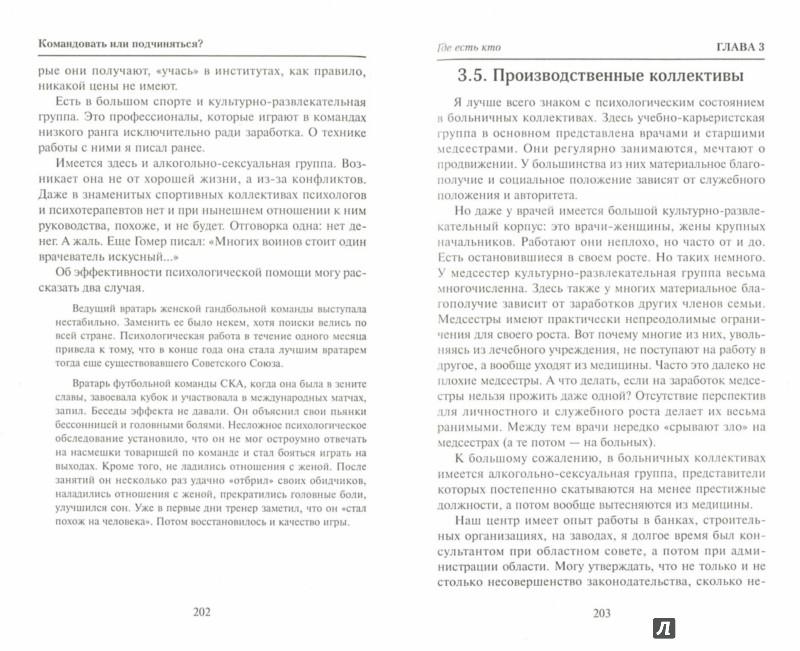 Иллюстрация 1 из 19 для Командовать или подчиняться? Психология управления - Михаил Литвак | Лабиринт - книги. Источник: Лабиринт