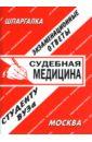 Сергеев С. П. Шпаргалка: Судебная медицина: Экзаменационные ответы