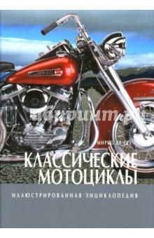 Классические мотоциклы. Иллюстрированная энциклопедия