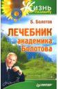 Болотов Борис Васильевич Лечебник академика Болотова