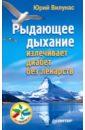 Вилунас Юрий Георгиевич Рыдающее дыхание излечивает диабет без лекарств
