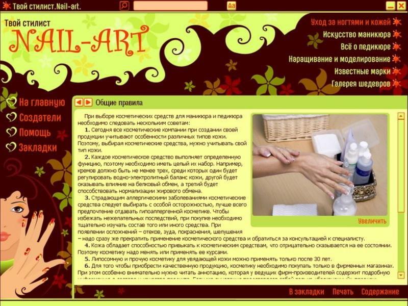 Иллюстрация 1 из 3 для Nail-art: Твой стилист (CDpc) | Лабиринт - софт. Источник: Лабиринт