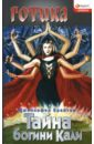 Обложка Тайна богини Кали