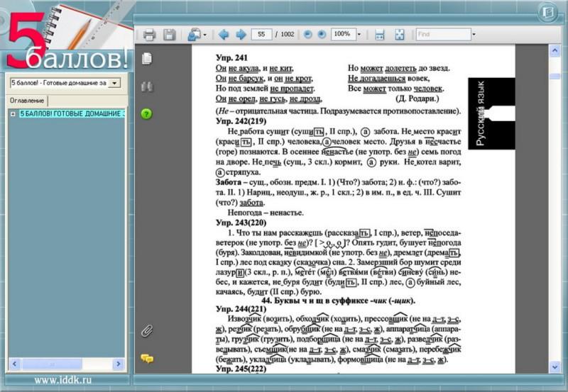 Иллюстрация 1 из 5 для Готовые домашние задания 6кл (CDpc) | Лабиринт - софт. Источник: Лабиринт