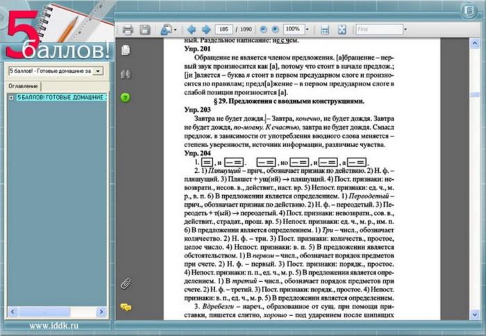 Иллюстрация 1 из 4 для Готовые домашние задания: 8 класс (CDpc) | Лабиринт - софт. Источник: Лабиринт
