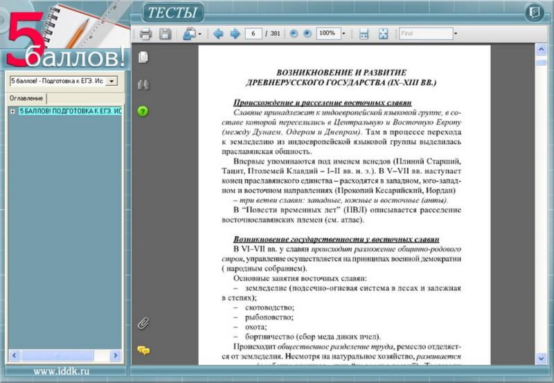Иллюстрация 1 из 4 для Подготовка к ЕГЭ: История (CDpc) | Лабиринт - книги. Источник: Лабиринт