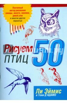 Рисуем 50 птиц