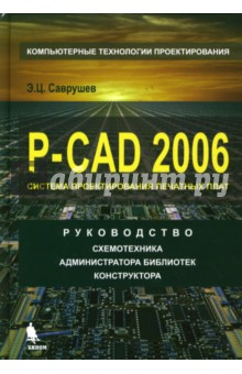 P-CAD 2006. Руководство схемотехника, администратора библиотек, конструктора