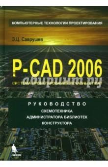 P-CAD 2006. Руководство схемотехника, администратора библиотек, конструктора cad cam cae工程应用丛书:autocad2014电气设计从入门到精通(附cd光盘)
