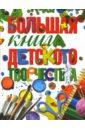 Обложка Большая книга детского творчества (+CD)