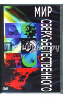 Мир сверхъестественного (DVD) uniscan 1 83 контакты