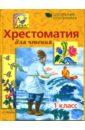 Давыдова Т., Позина Е. Хрестоматия для чтения: 1 класс