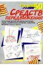 Обложка Рисуем 50 средств передвижения
