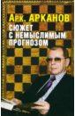 Сюжет с немыслимым прогнозом, Арканов Аркадий Михайлович