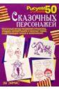Эймис Ли Дж. Рисуем 50 сказочных персонажей ли эймис рисуем 50 известных персонажей комиксов