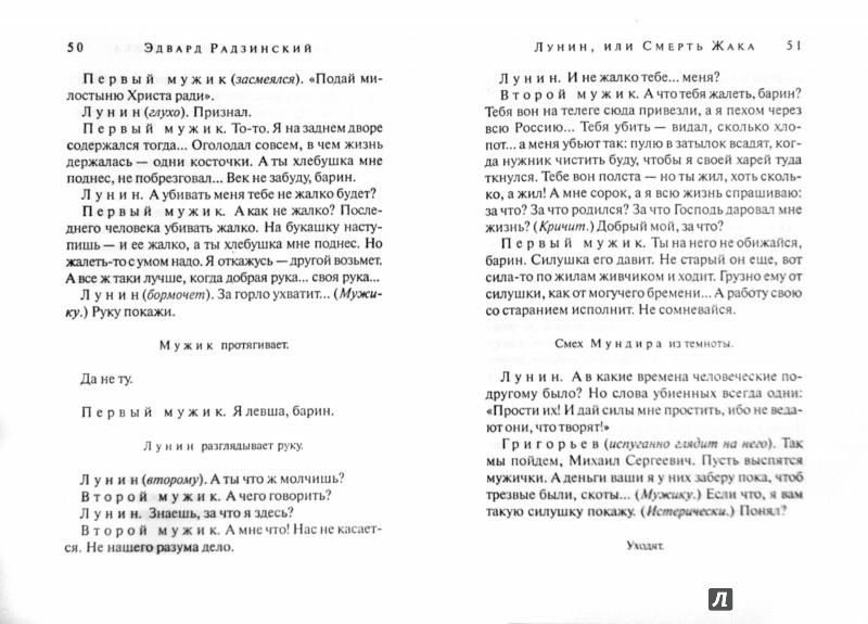 Иллюстрация 1 из 6 для На Руси от ума одно горе - Эдвард Радзинский | Лабиринт - книги. Источник: Лабиринт