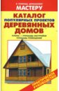 Рыженко В. И. Каталог популярных проектов деревянных домов